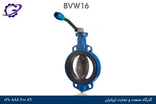 شیر پروانه ای یا باتر فلای فاراب BVW16