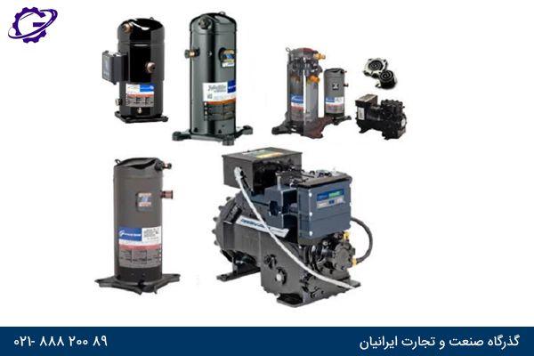 انواع کمپرسور کوپلند compressor copeland types