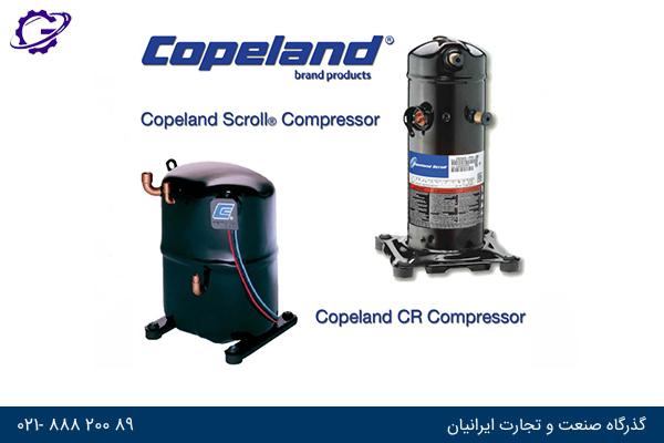 انواع کمپرسور کوپلند